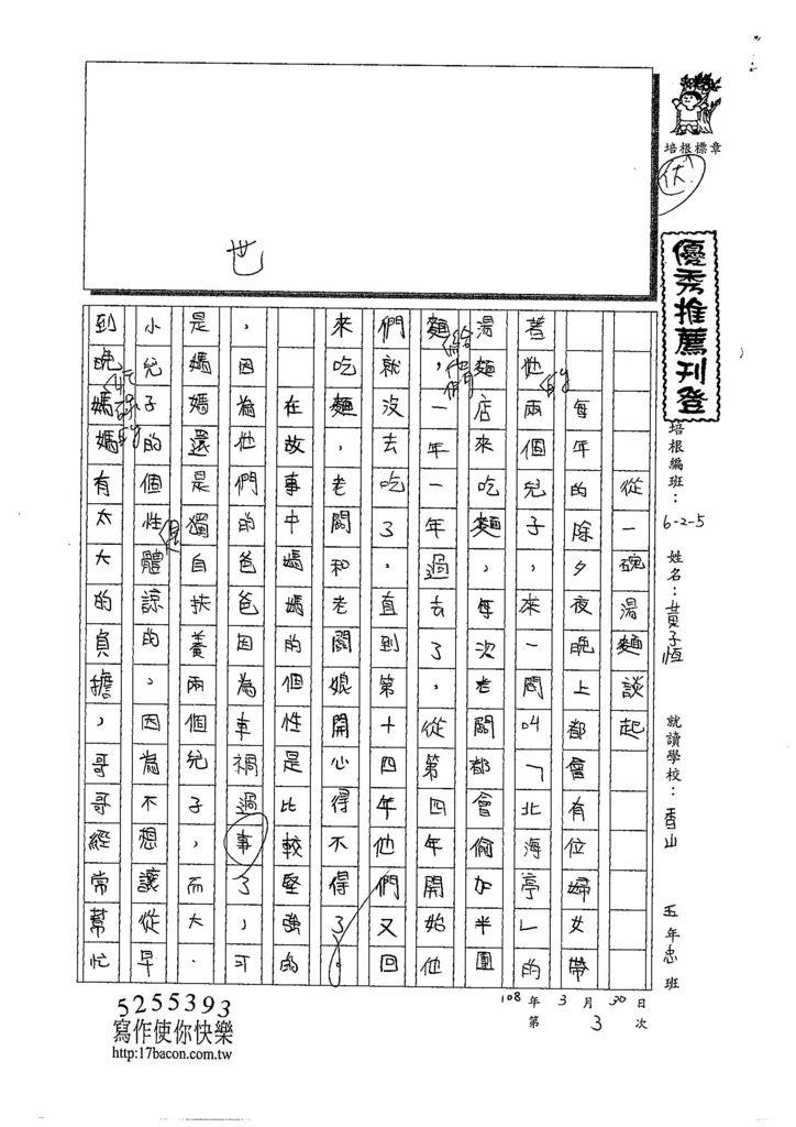108W5403黃子恆 (1).jpg
