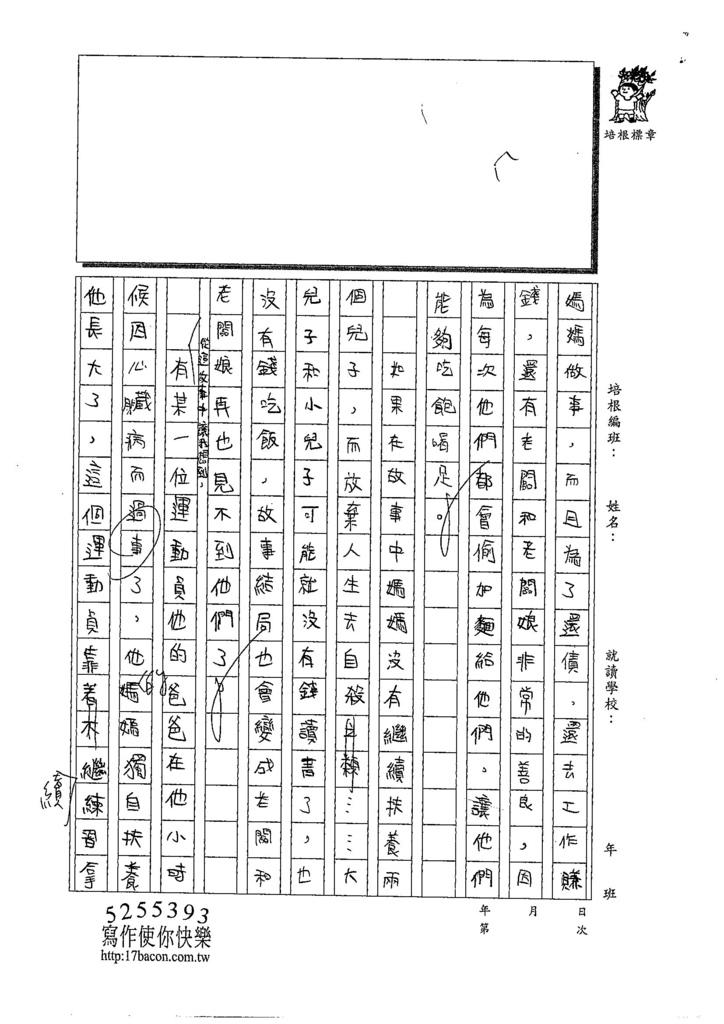 108W5403黃子恆 (2).jpg