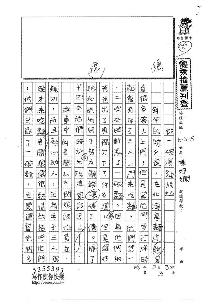 108W5403陳妤嫻 (1).jpg