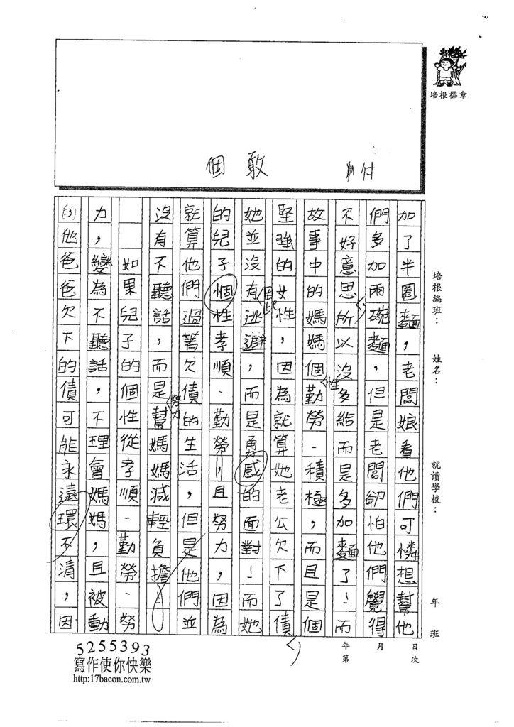 108W5403陳妤嫻 (2).jpg