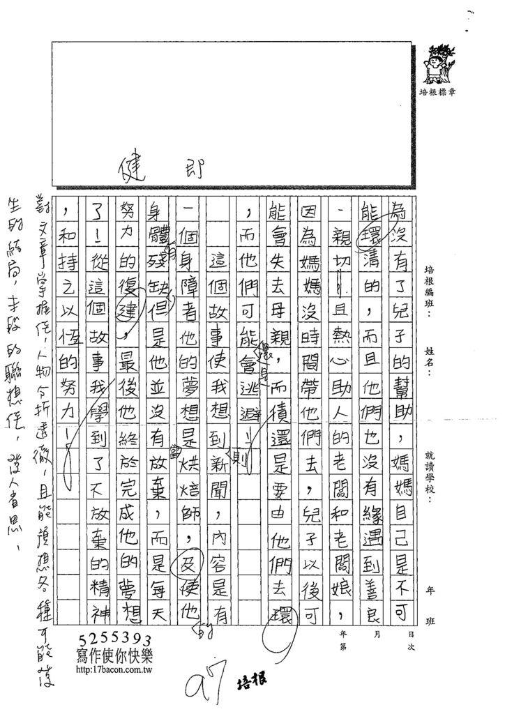 108W5403陳妤嫻 (3).jpg