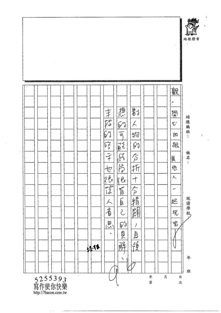 108W5403陳芷琳 (4).jpg