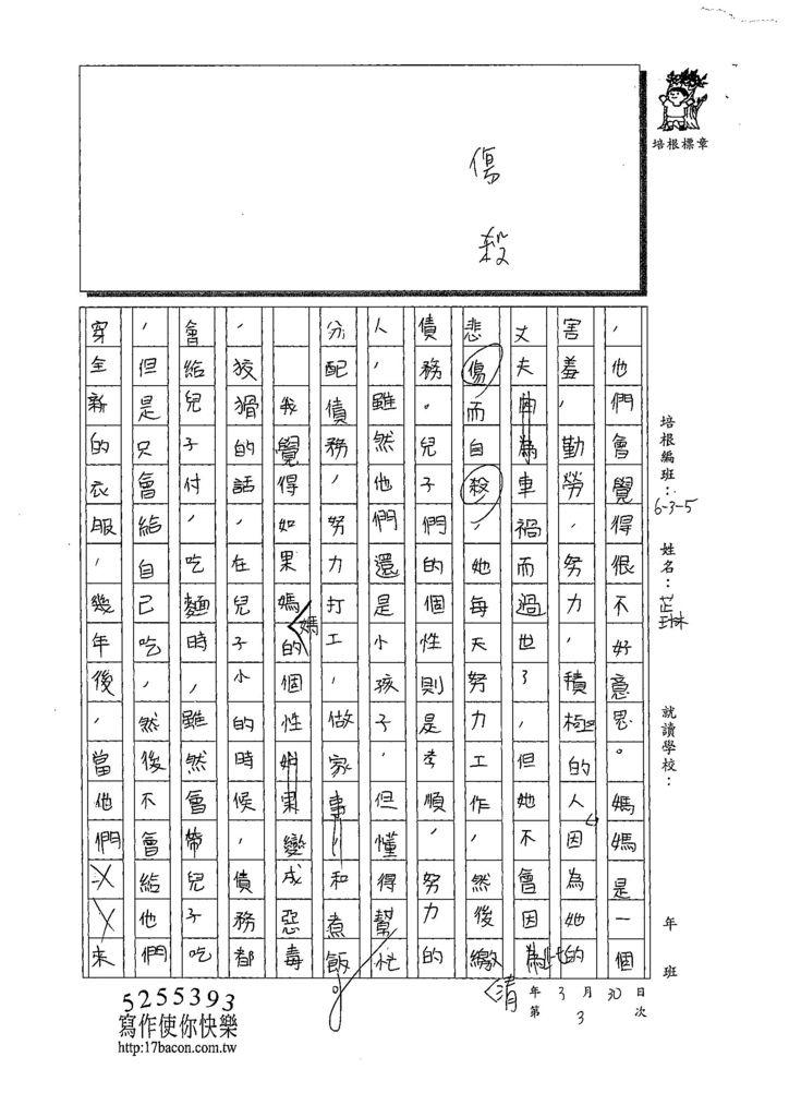 108W5403陳芷琳 (2).jpg