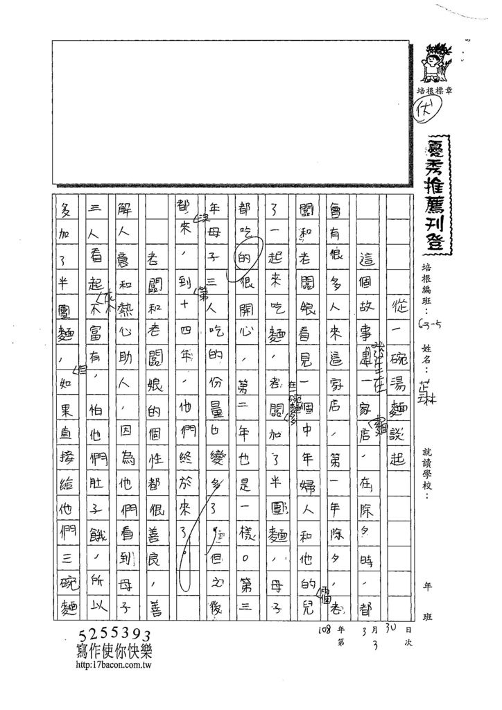 108W5403陳芷琳 (1).jpg