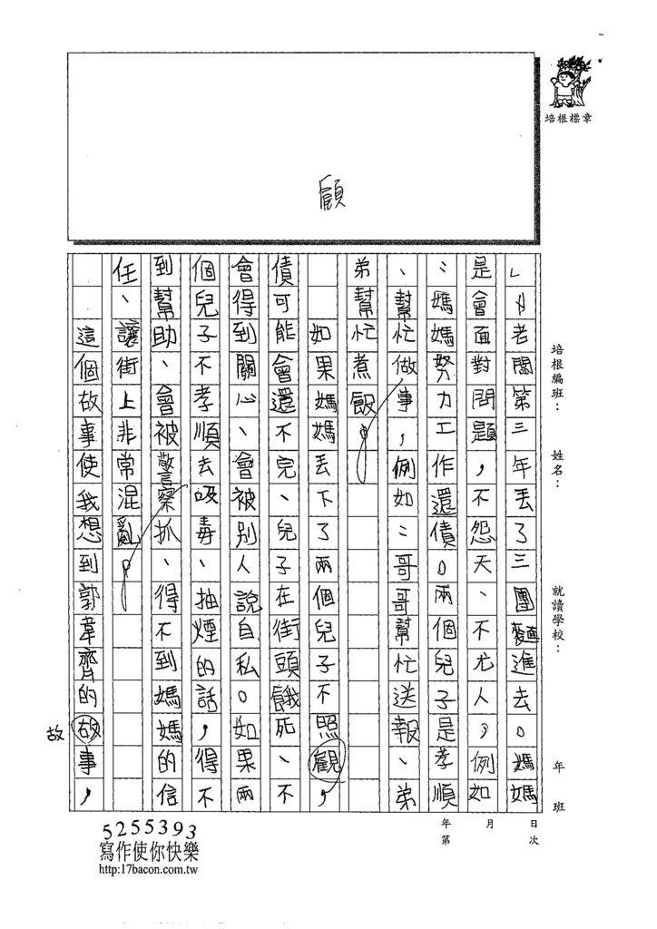 108W5403曾語婕 (2).jpg