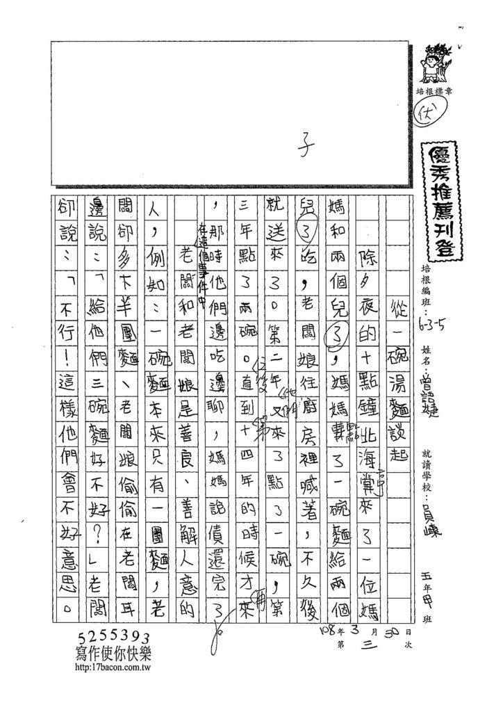 108W5403曾語婕 (1).jpg