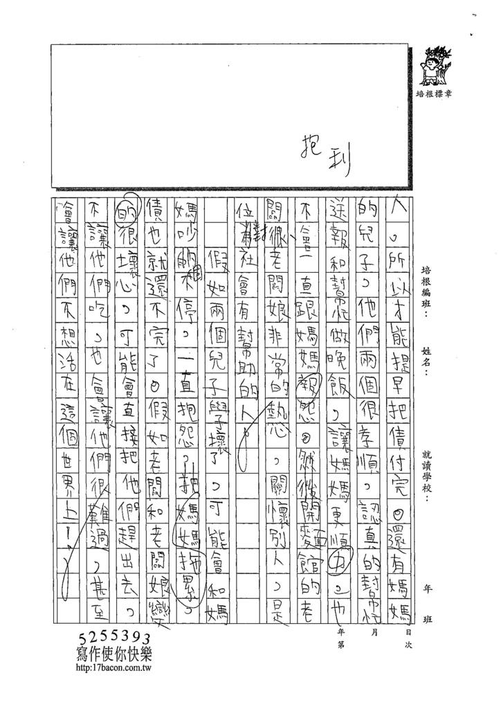 108W5403黃泓叡 (2).jpg