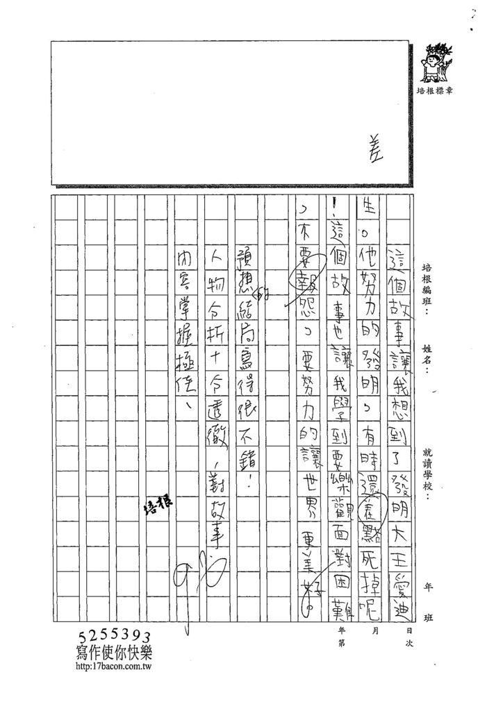108W5403黃泓叡 (3).jpg