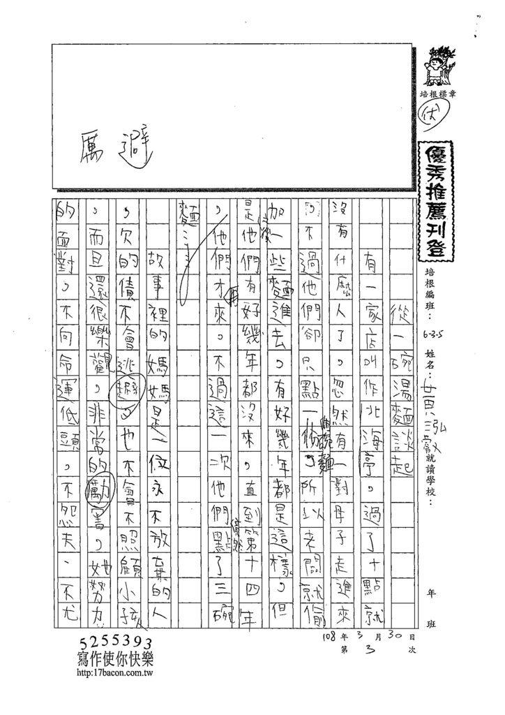 108W5403黃泓叡 (1).jpg