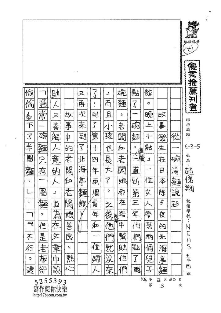 108W5403趙俤翔 (1).jpg