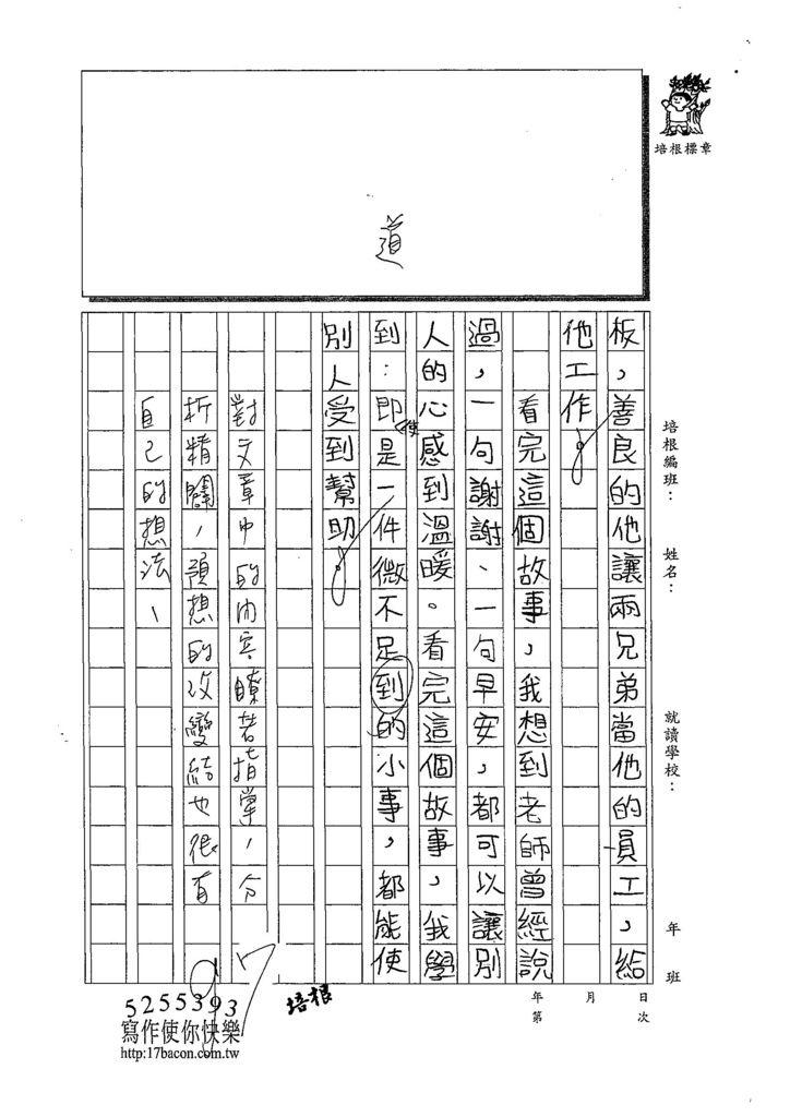 108W5403趙俤翔 (3).jpg