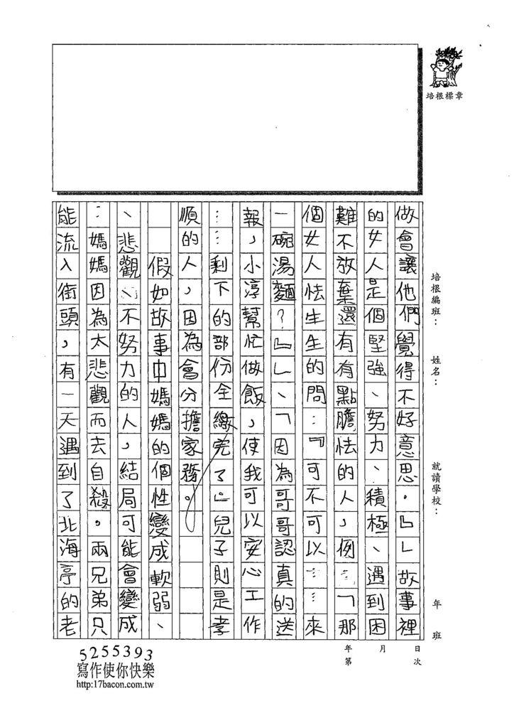 108W5403趙俤翔 (2).jpg
