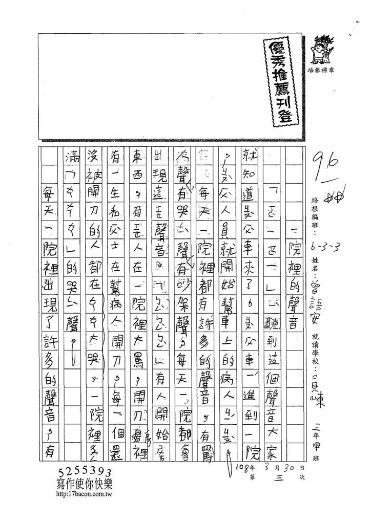 108W3403曾語安 (1).jpg