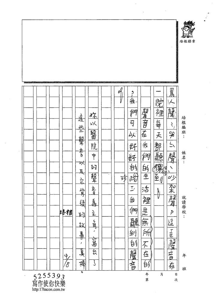 108W3403曾語安 (2).jpg