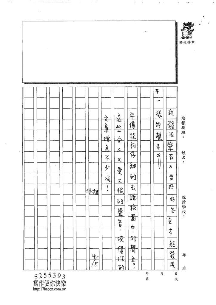 108W3403葛年傳 (3).jpg