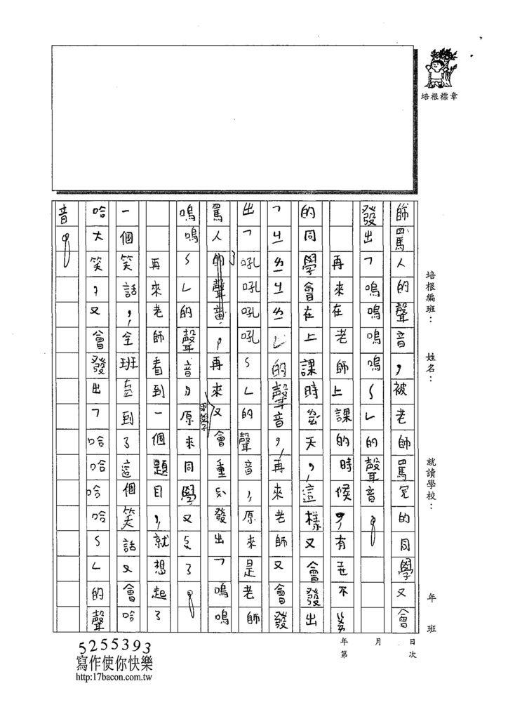 108W3403葛年傳 (2).jpg