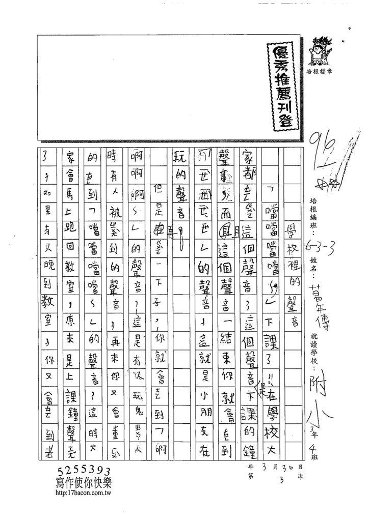 108W3403葛年傳 (1).jpg