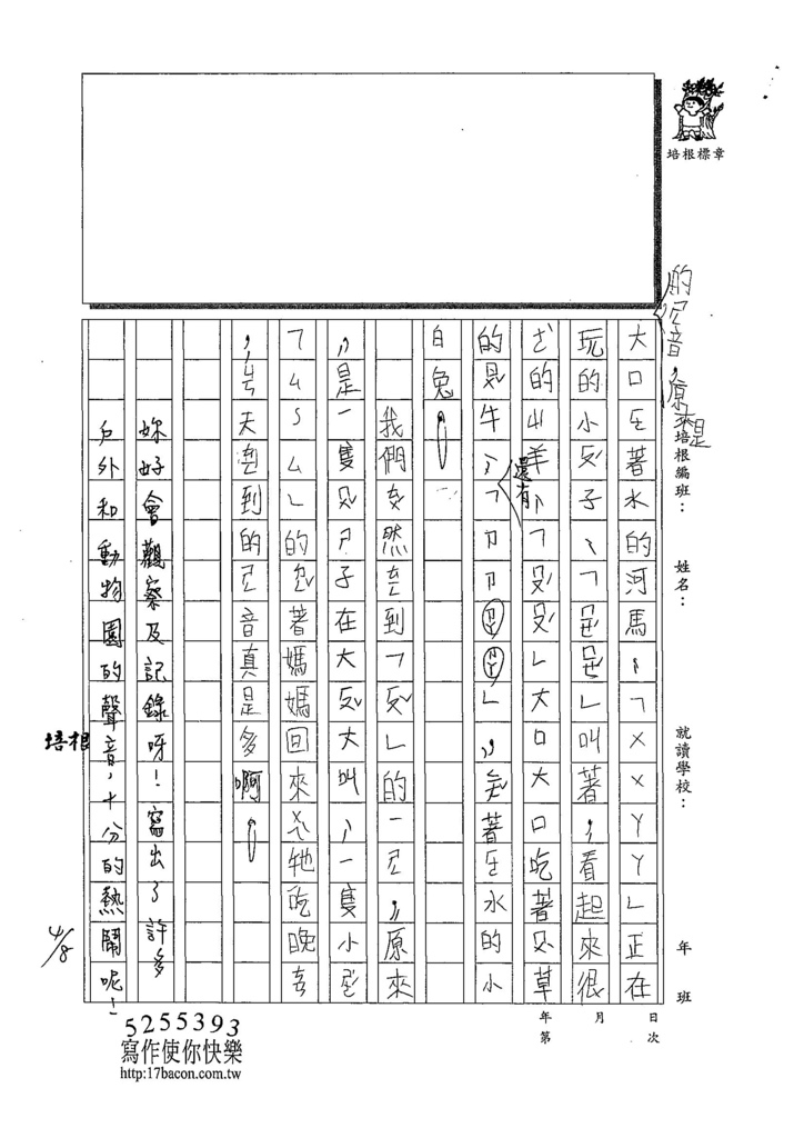 108W3403劉宥萱 (2).jpg