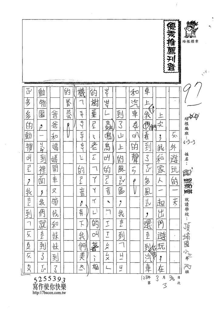 108W3403劉宥萱 (1).jpg