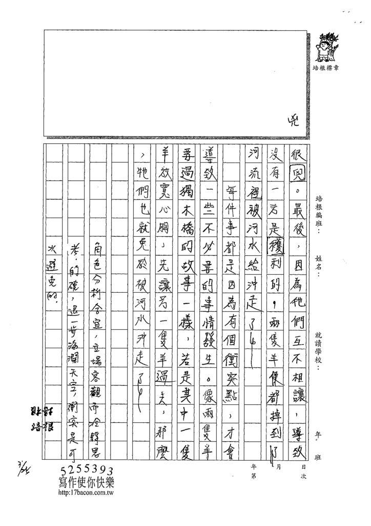 108WA402林羿緹 (3).tif