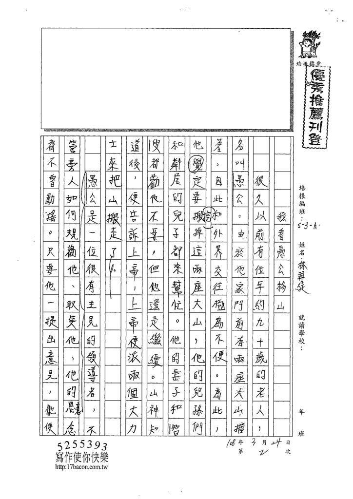 108WA402林羿緹 (1).tif