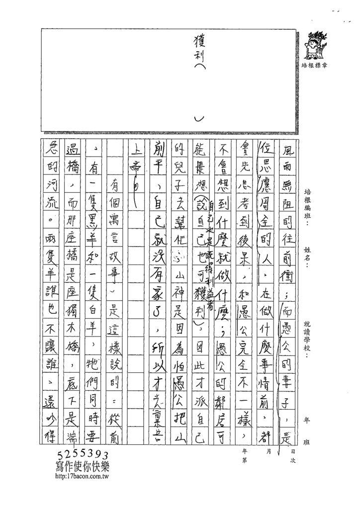 108WA402林羿緹 (2).tif