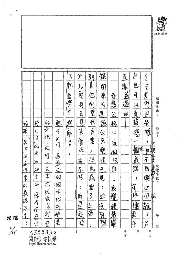 108WA402曾圓詠 (3).tif