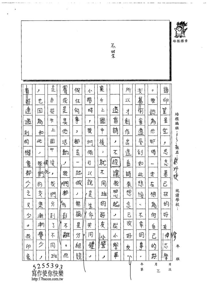 108WA403戴妤婕 (2).tif