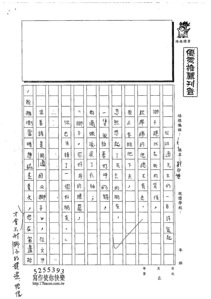 108WA403戴妤婕 (1).tif