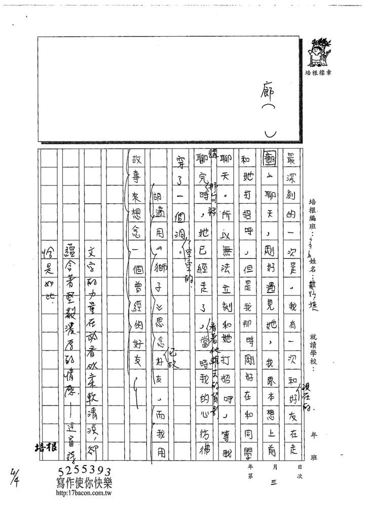 108WA403戴妤婕 (3).tif