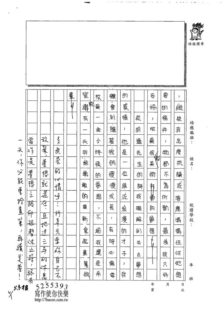108WA303趙韋媜 (3).tif