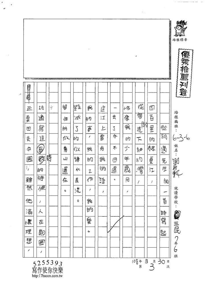 108WA303謝易軒 (1).tif