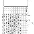 108WG303林明宗 (3).tif