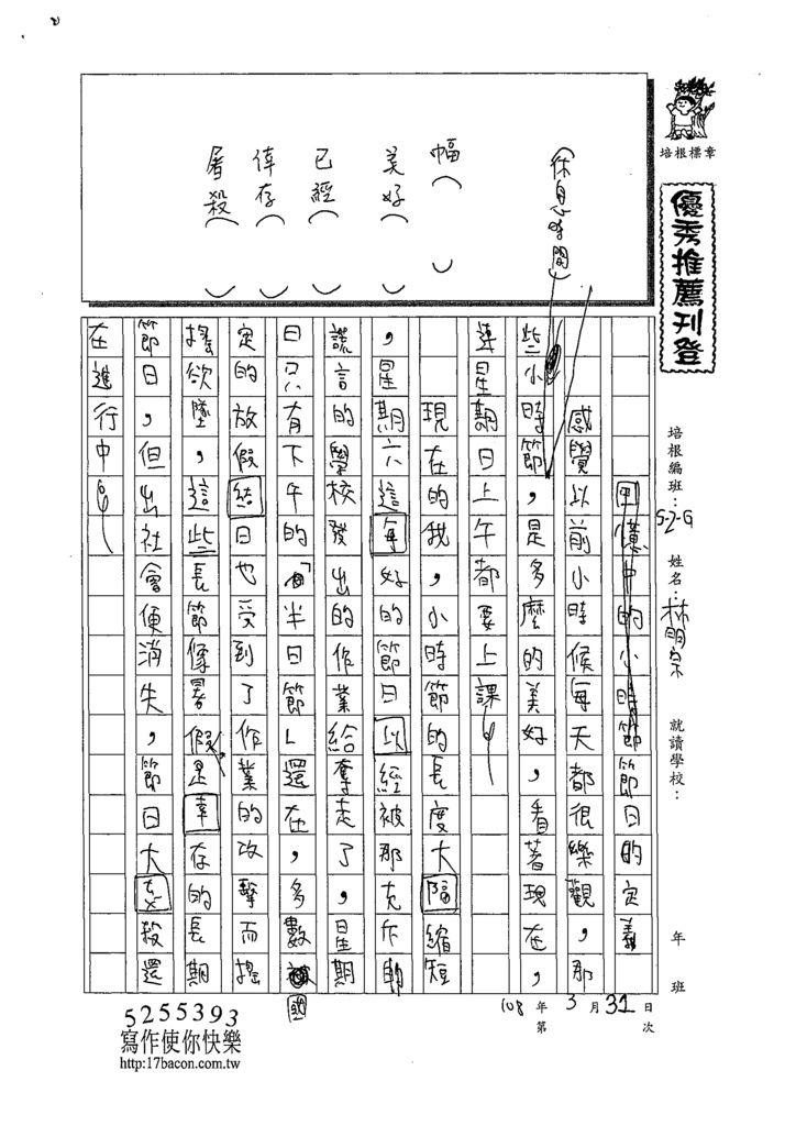 108WG303林明宗 (1).tif