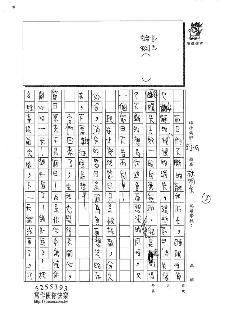 108WG303林明宗 (2).tif