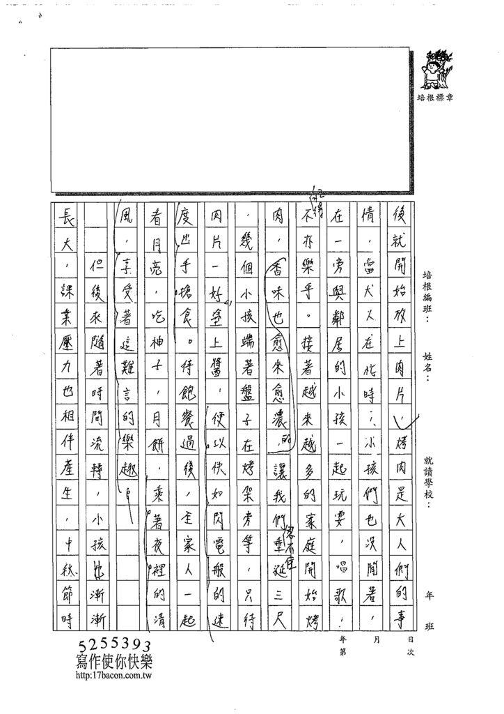 108WG303林鈺添 (2).tif