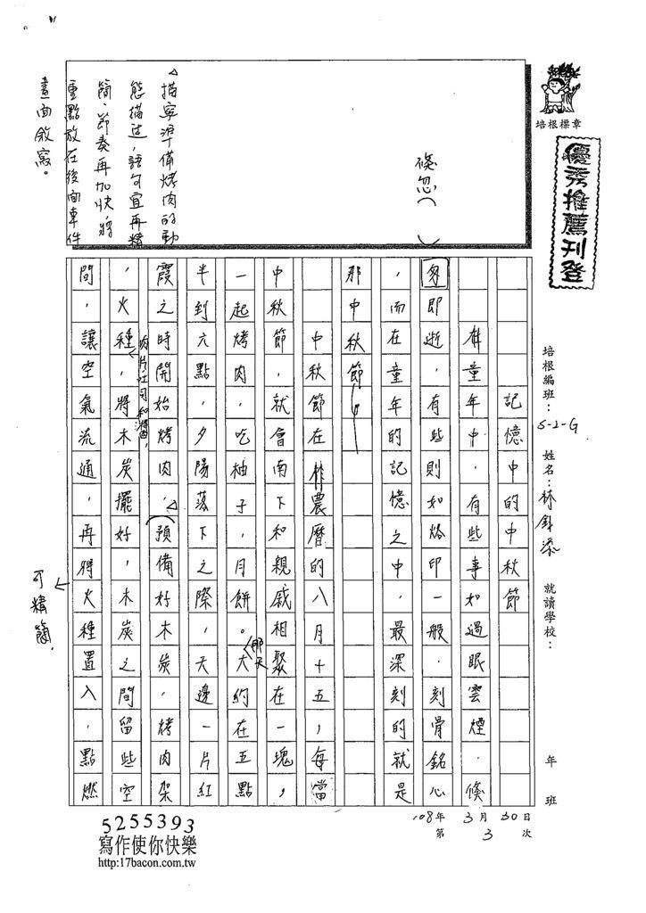 108WG303林鈺添 (1).tif