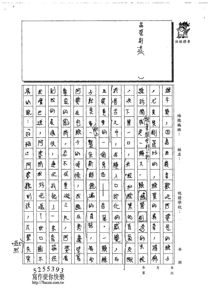 108WG303劉珊伶 (2).tif