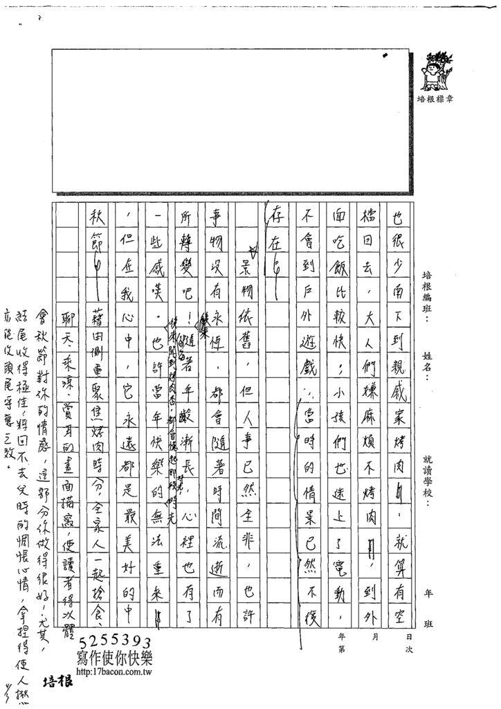 108WG303林鈺添 (3).tif