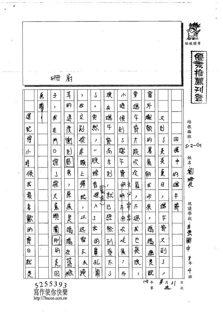 108WG303劉珊伶 (1).tif