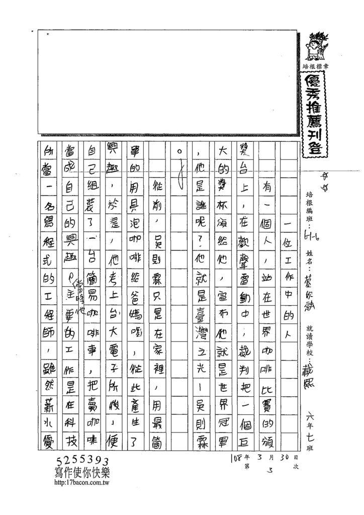 108W6403蔡欣融 (1).jpg