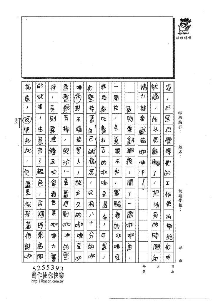 108W6403蔡欣融 (2).jpg
