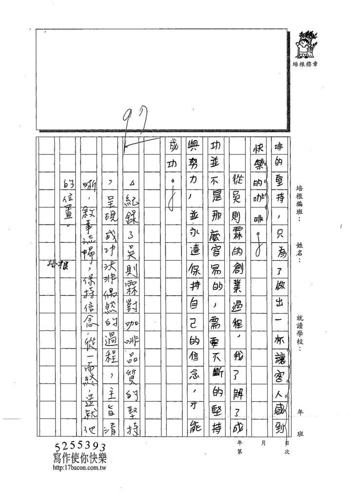 108W6403蔡欣融 (3).jpg