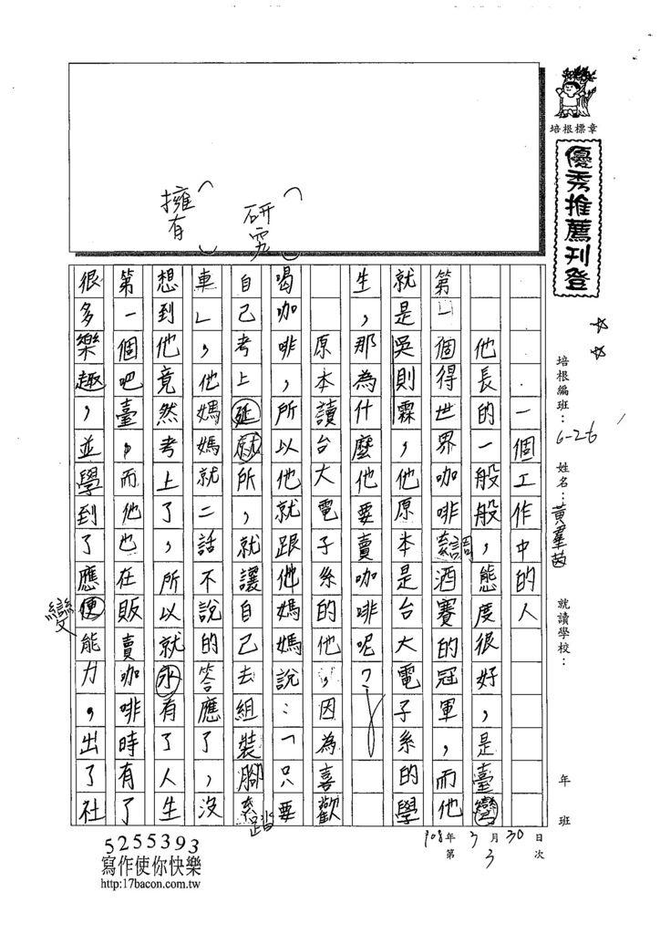 108W6403黃羣茵 (1).jpg