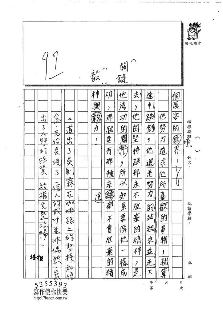 108W6403黃羣茵 (3).jpg