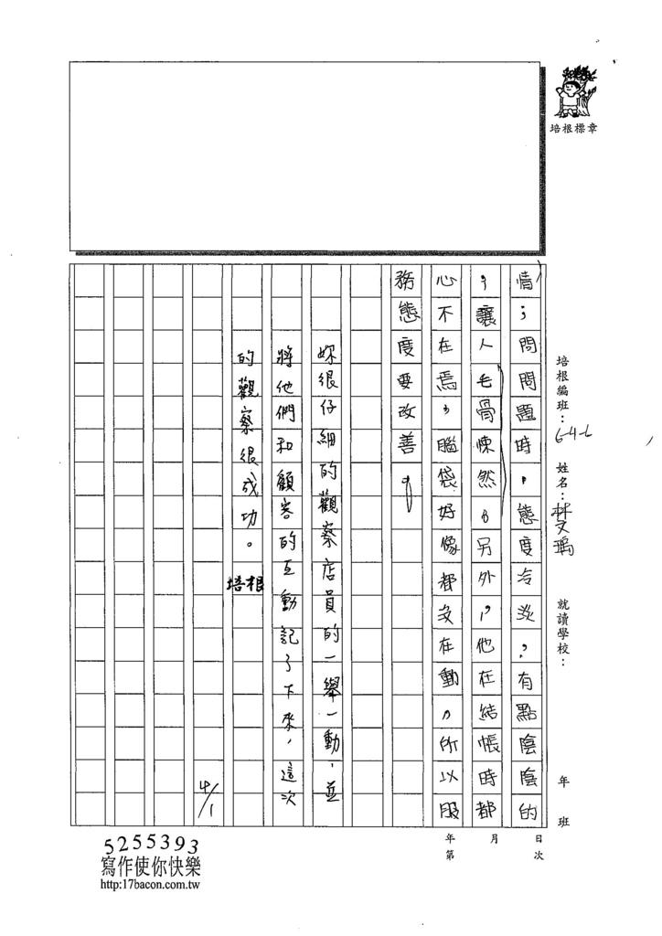 108W6403林文瑀 (3).jpg