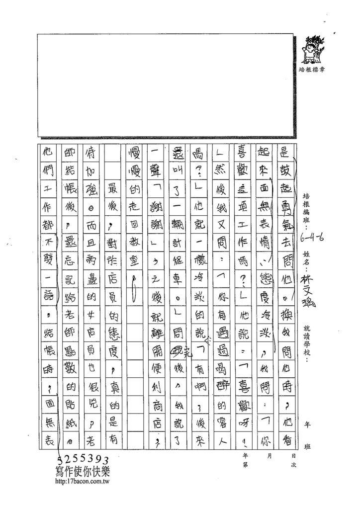 108W6403林文瑀 (2).jpg