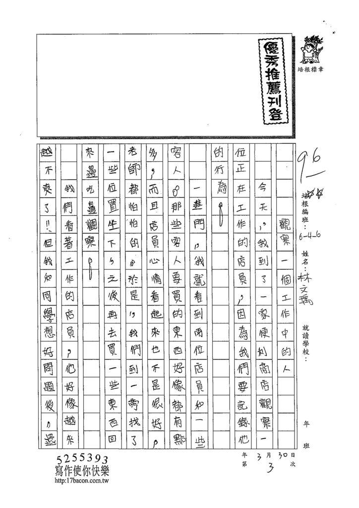 108W6403林文瑀 (1).jpg