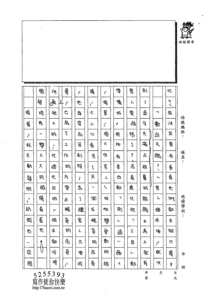 108W6403林宜靚 (2).jpg