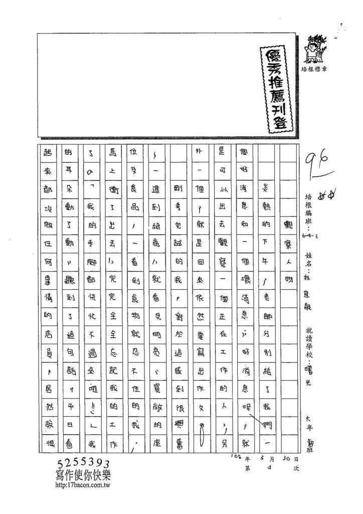 108W6403林宜靚 (1).jpg